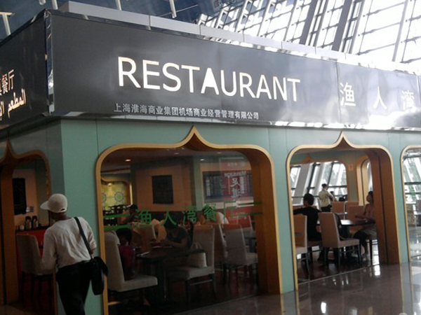 top-7-most-famous-muslim-restaurants-in-shanghai-01
