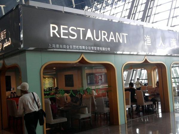 top-7-most-famous-muslim-restaurants-in-shanghai-01